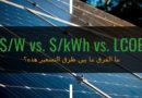 كيف يسعر الموردون اللوحات الشمسية؟