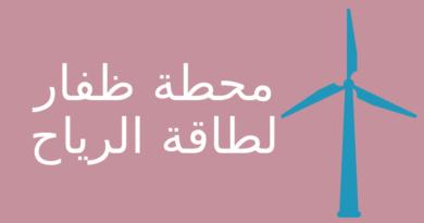 محطة ظفار لطاقة الرياح في سلطنة عمان بسعة ٥٠ ميجاواط