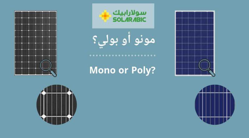 ألواح و خلايا شمسية مونو أو بولي