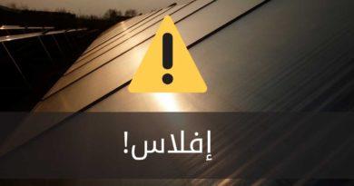 إفلاس شركة Enerray الإيطالية النشطة في الأردن و مصر و السعودية