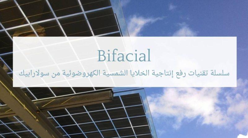 تقنيات رفع إنتاجية الخلايا الشمسية: تقنية الخلايا ذات الوجهين Bifacial Cells