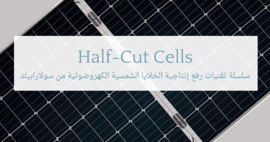 تقنيات رفع إنتاجية الخلايا الشمسية: تقنية نصف الخلية Half Cut Cells