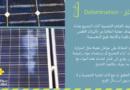 سلسلة الأضرار التي تلحق بالألواح الشمسية: التَطَبُّق Delamination