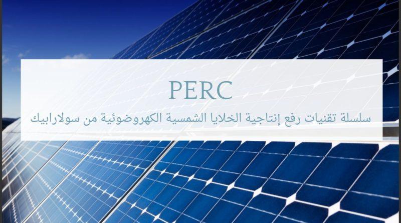 تقنيات رفع إنتاجية الخلايا الشمسية الكهروضوئية: بيرك PERC