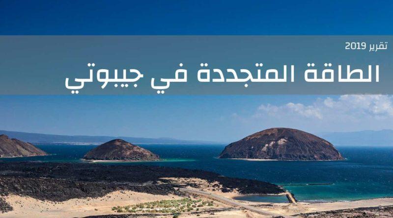 تقرير: الطاقة المتجددة في جيبوتي 2019، 140 ميجاواط من مشاريع الطاقة الشمسية، طاقة الرياح و الطاقة الحرارية الأرضية
