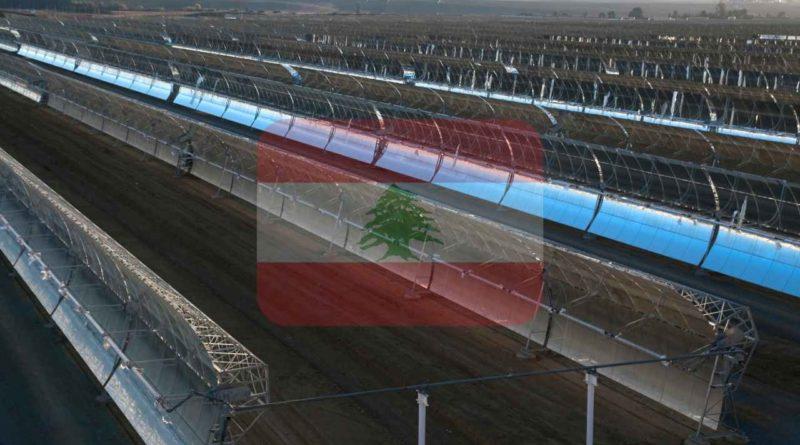 طلب عروض RFP لدراسة جدوى تطوير محطة طاقة شمسية مركزة CSP في الهرمل، لبنان