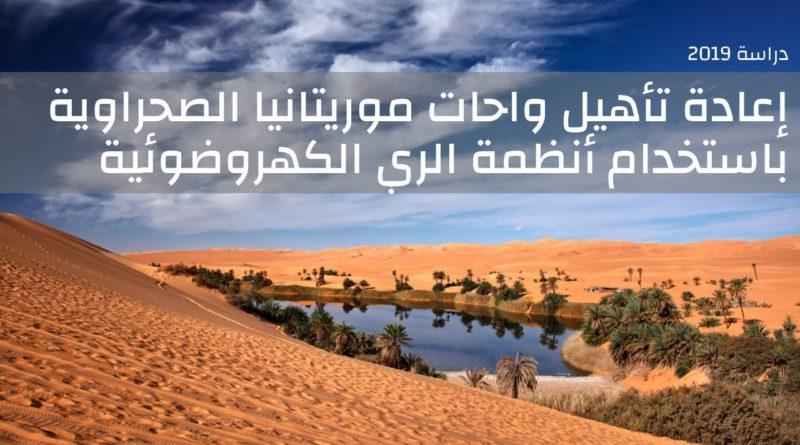 دراسة: إعادة تأهيل واحات موريتانيا الصحراوية باستخدام أنظمة الري الكهروضوئية