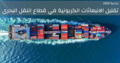 تقليل الانبعاثات الكربونية في قطاع النقل البحري