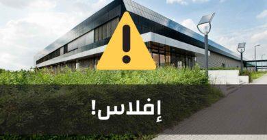 شركة سوليبرو Solibro الألمانية المصنعة للألواح الشمسية تعلن إفلاسها و توقف عملياتها