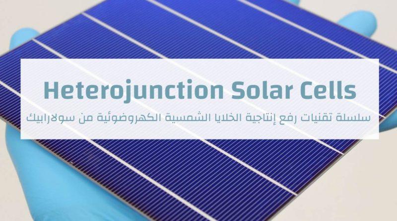 الخلايا الشمسية بتقنية الوصلة الغير متجانسة – Heterojunction Solar Cells