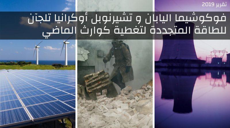 فوكوشيما اليابان و تشيرنوبل أوكرانيا تلجآن للطاقة المتجددة لتغطية كوارث الماضي