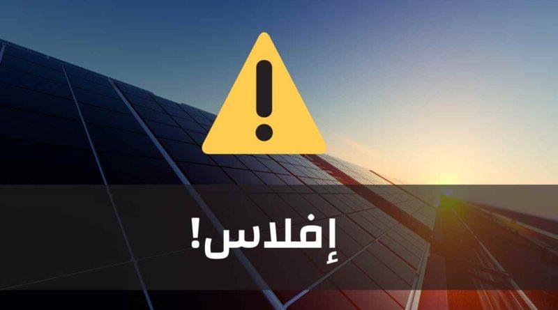 إفلاس شركة كوندور للإلكترونيات المشغلة لأكبر خط إنتاج للألواح الشمسية في الجزائر