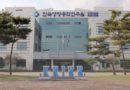 المعهد الكوري لأبحاث الطاقة يعلن عن تحقيقه كفاءة 20.4% لخلايا CIGS من الفلم الرقيق