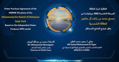 اتفاقية شراء الطاقة للمرحلة الخامسة من مجمع محمد بن راشد