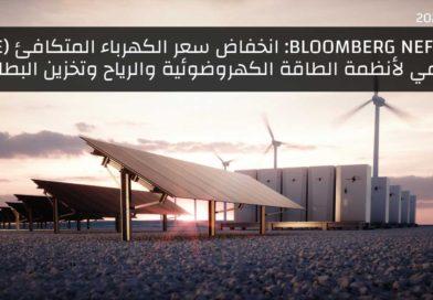 انخفاض سعر الكهرباء المتكافئ العالمي لأنظمة الطاقة الكهروضوئية والرياح وتخزين البطاريات