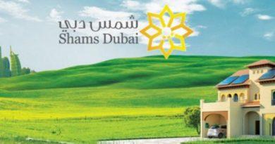 شروط مبادرة شمس دبي