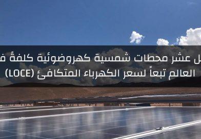 أقل عشر محطات شمسية كلفة في العالم