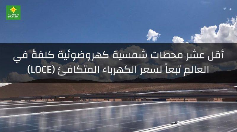 أقل عشر محطات شمسية كلفةً
