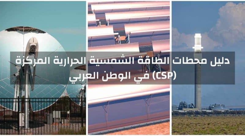 دليل محطات الطاقة الشمسية الحرارية المركزة (CSP)في الوطن العربي