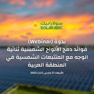 arabic webinar tracker