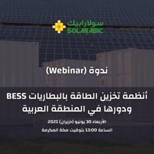 BESS Webinar