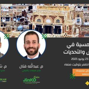 yemen webinar