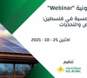 الطاقة الشمسية في فلسطين، الفرص والتحديات