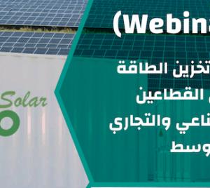 أهمية أنظمة تخزين الطاقة بالبطاريات في القطاعين السكني والصناعي والتجاري في الشرق الأوسط